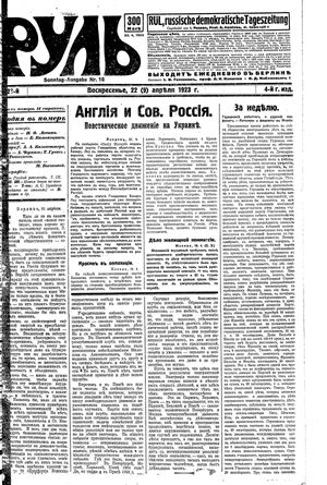 Rul' vom 22.04.1923