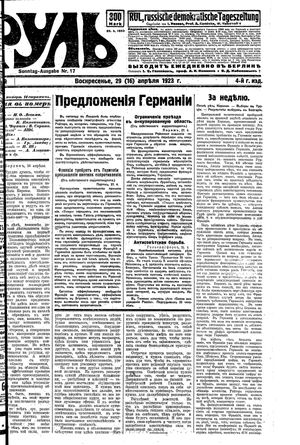 Rul' vom 29.04.1923