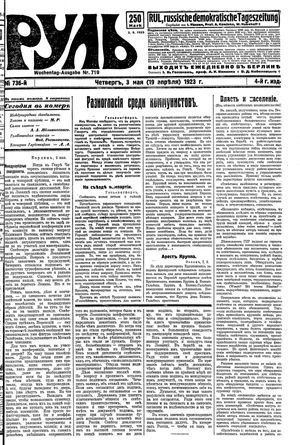 Rul' vom 03.05.1923