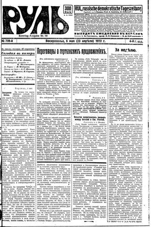 Rul' vom 06.05.1923
