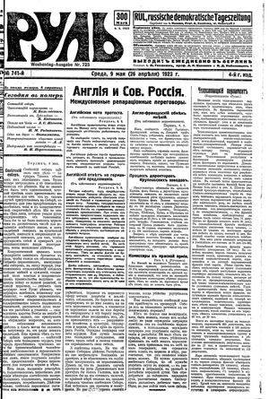 Rul' vom 09.05.1923