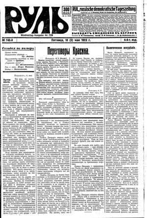 Rul' vom 18.05.1923