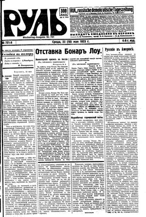 Rul' vom 23.05.1923