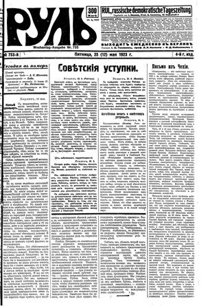 Rul' vom 25.05.1923
