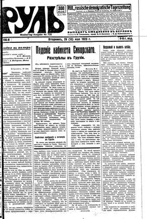 Rul' vom 29.05.1923