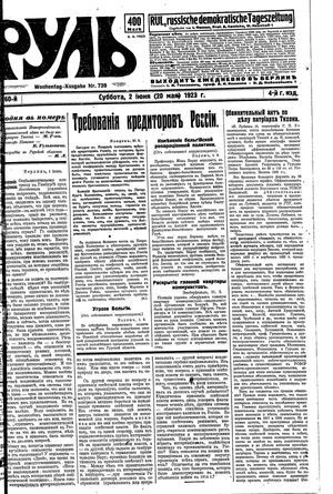 Rul' vom 02.06.1923