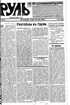 Rul' vom 03.06.1923