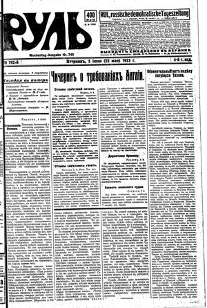 Rul' vom 05.06.1923