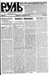 Rul (18.12.1923)