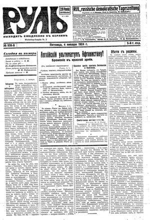 Rul' on Jan 4, 1924