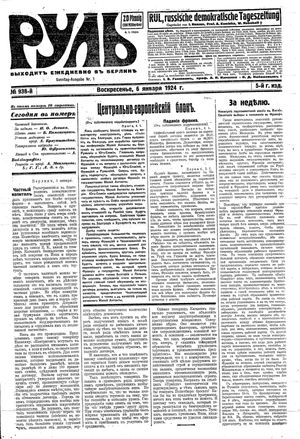 Rul' vom 06.01.1924