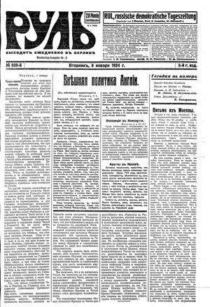 Rul' on Jan 8, 1924
