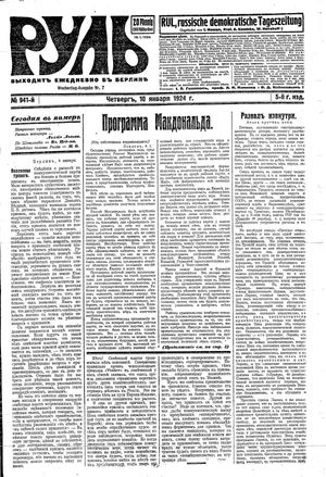 Rul' vom 10.01.1924