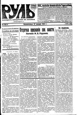 Rul' vom 27.01.1924