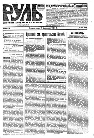 Rul' vom 03.02.1924