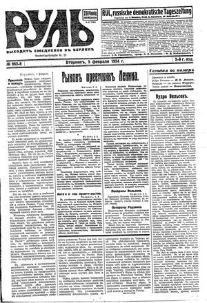 Rul' vom 05.02.1924