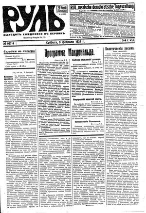 Rul' vom 09.02.1924