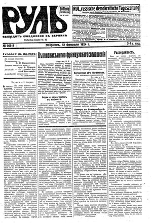Rul' vom 12.02.1924