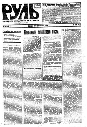 Rul' vom 13.02.1924