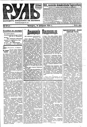 Rul' vom 14.02.1924