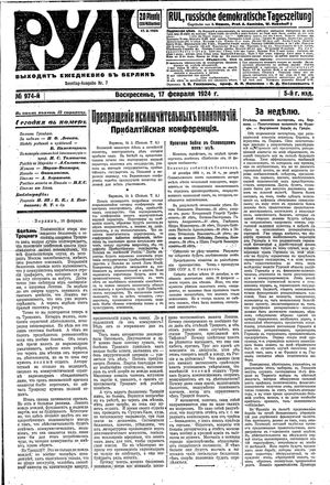 Rul' vom 17.02.1924