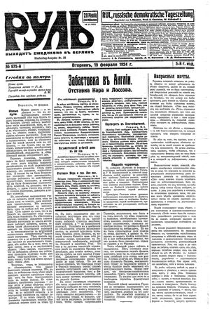Rul' vom 19.02.1924