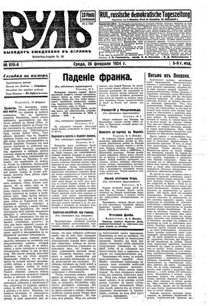Rul' vom 20.02.1924