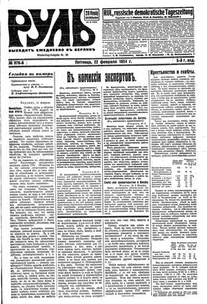 Rul' vom 22.02.1924