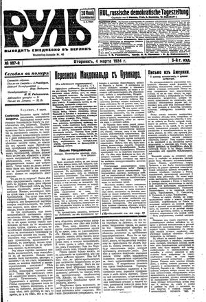 Rul' vom 04.03.1924