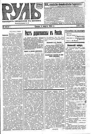 Rul' vom 05.03.1924