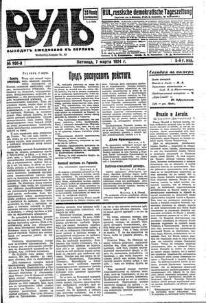 Rul' vom 07.03.1924