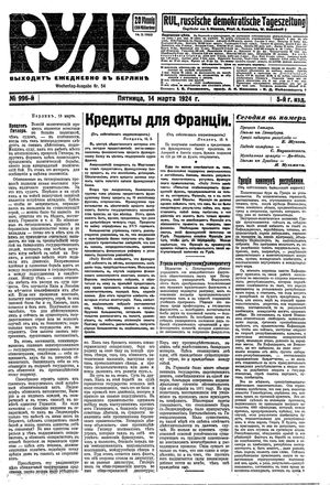 Rul' vom 14.03.1924