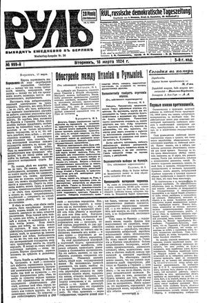 Rul' vom 18.03.1924