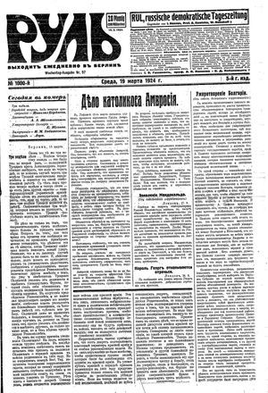 Rul' vom 19.03.1924