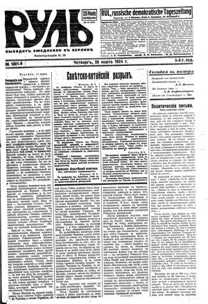 Rul' vom 20.03.1924