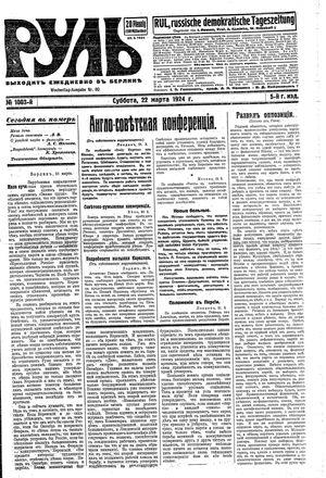 Rul' on Mar 22, 1924