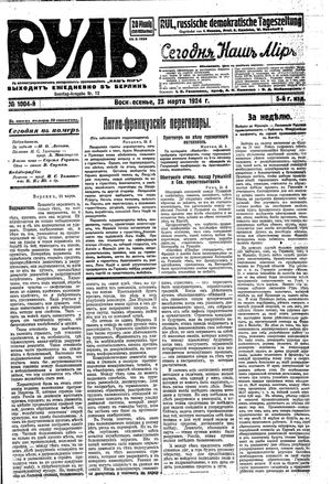 Rul' vom 23.03.1924