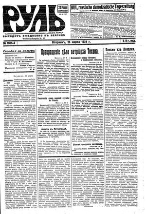 Rul' vom 25.03.1924