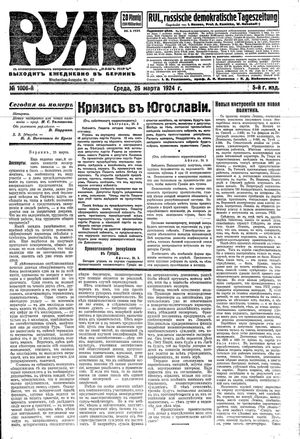 Rul' vom 26.03.1924
