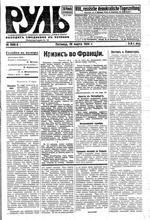 Rul' vom 28.03.1924