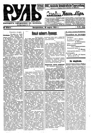 Rul' vom 30.03.1924