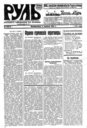 Rul' vom 06.04.1924