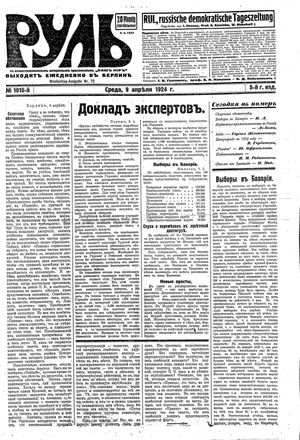 Rul' vom 09.04.1924