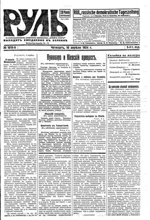 Rul' vom 10.04.1924