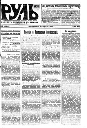 Rul' vom 13.04.1924