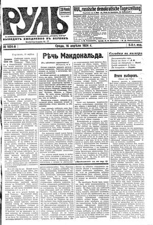 Rul' vom 16.04.1924