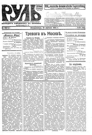Rul' vom 20.04.1924