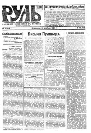 Rul' vom 23.04.1924