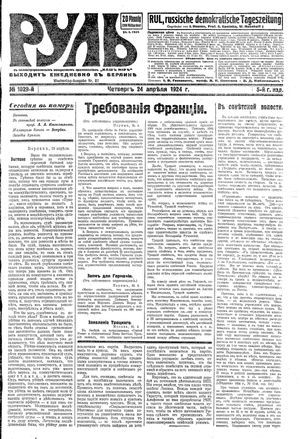 Rul' vom 24.04.1924