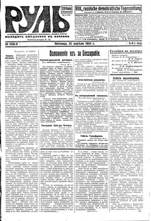 Rul' vom 25.04.1924